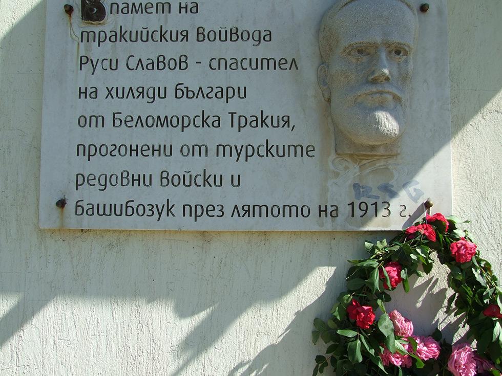 Руси Славов - паметник
